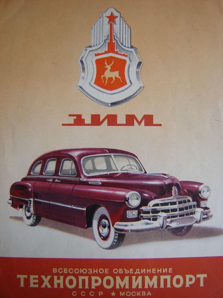 Zim Catalog Russian Cars Ex Soviet Pinterest Cars
