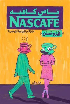ناس كافيه الآن على #كتبي #ebooks #Arabic #Kotobi #شعر