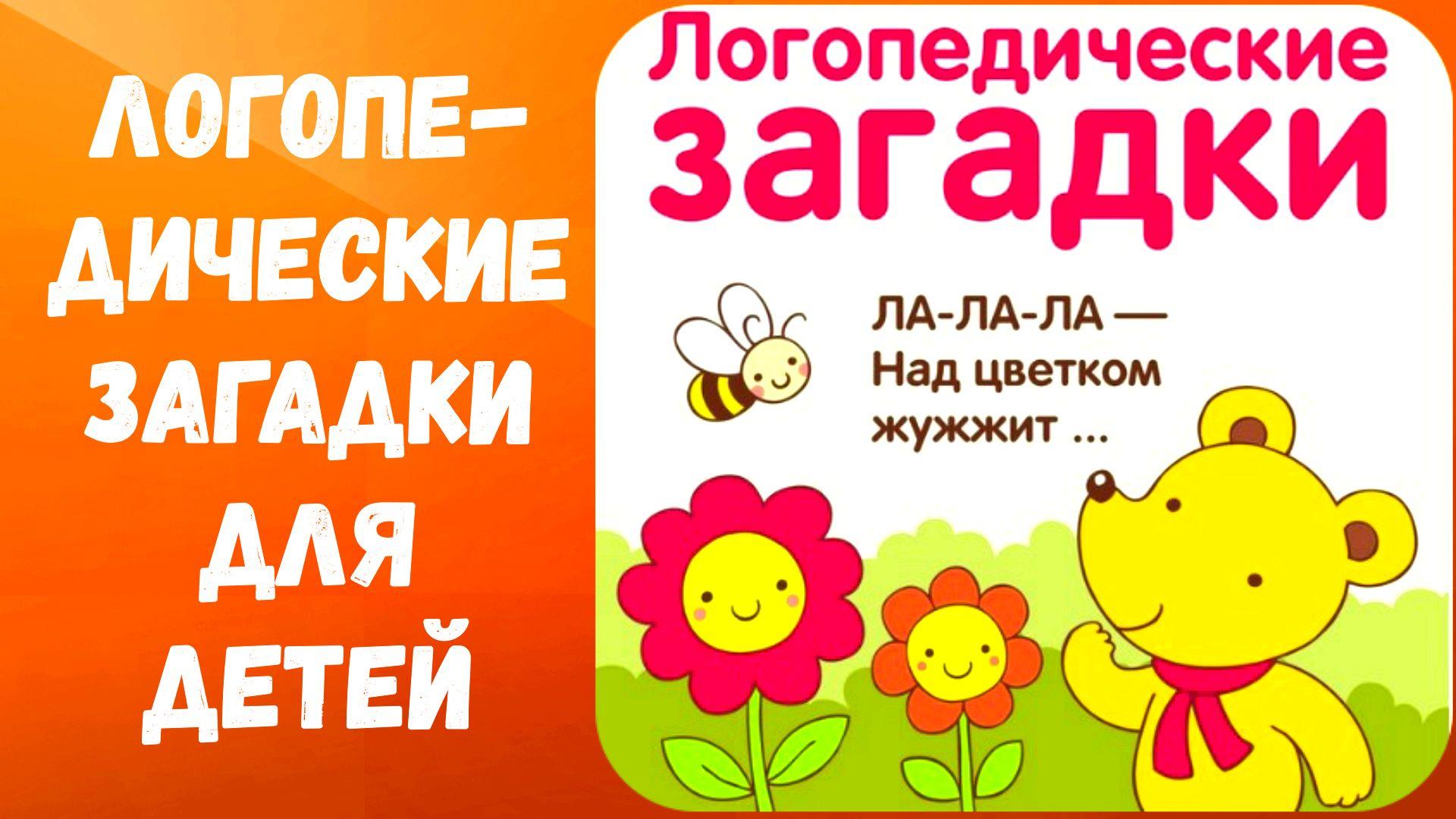 Logopedicheskie Zagadki Dlya Detej Ot 3 Let Razvivayushie Zanyatiya Igry Dlya Detej Igry I Drugie Zanyatiya Dlya Detej Detskie Igry Doshkolnik
