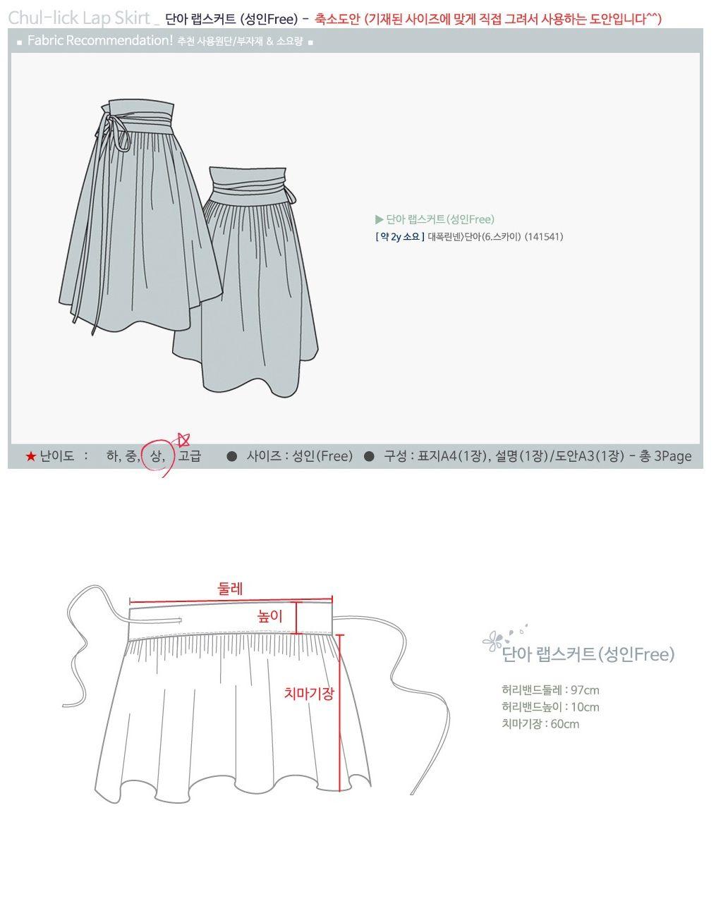 단아 랩스커트 (성인) 도안 | 의상 | Pinterest | Costura, Ropa y Patrones