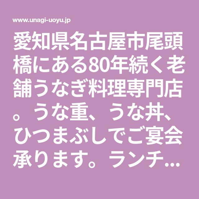 愛知県名古屋市尾頭橋にある80年続く老舗うなぎ料理専門店。うな重、うな丼、ひつまぶしでご宴会承ります。ランチ営業、お弁当、お土産もご用意しています。