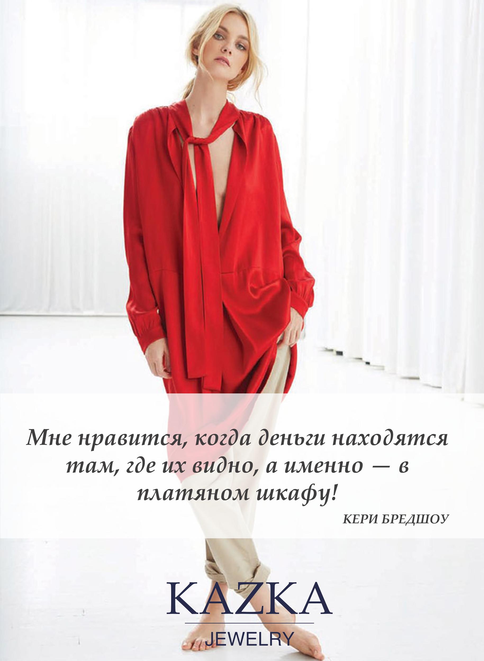 Цитаты о женщине и платье