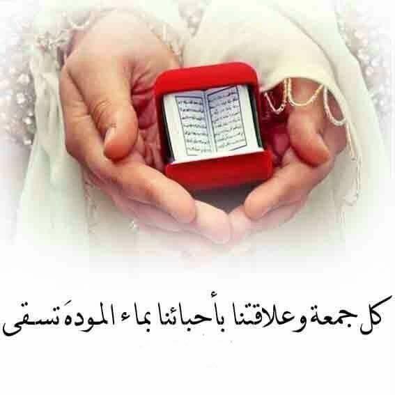 Pin By بنت محمد On جمعة طيبة Jumah Mubarak Quran Jumma Mubarak