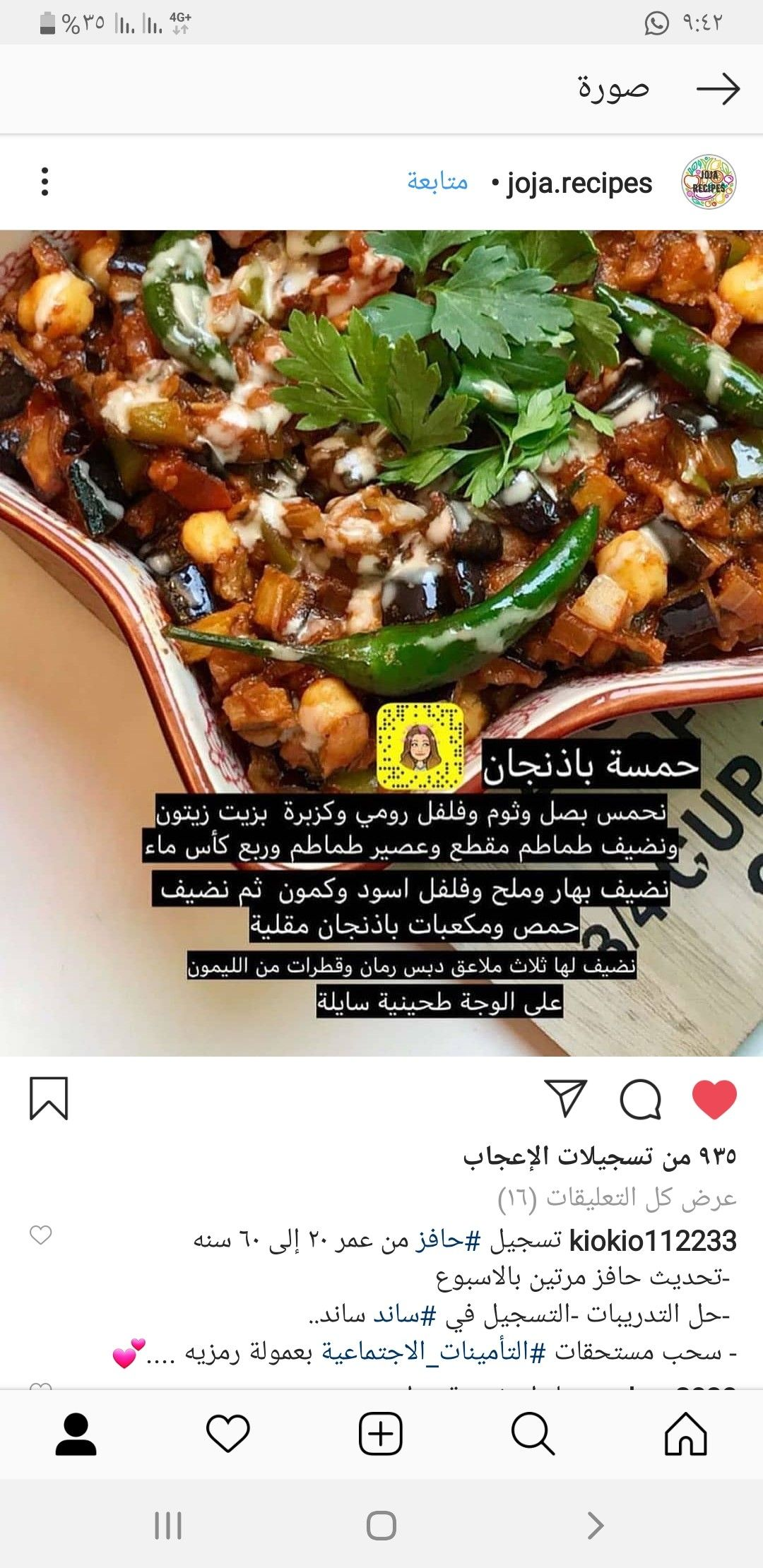 Pin By Hader Atef On طبخ وتقديمات Food Cooking Arabic Food