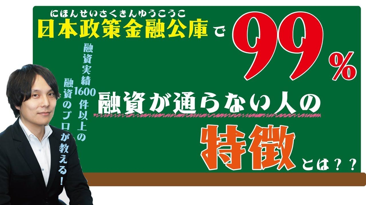 日本政策金融公庫で99 融資ng の方ってどんな人 2020 融資 ガイド どんより