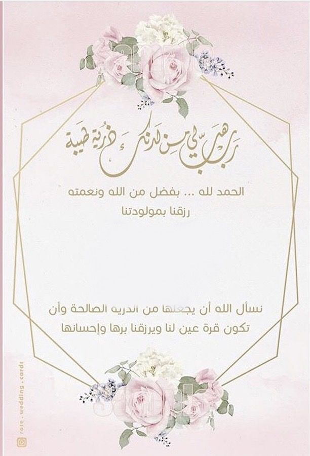 Pin By Alsh3laan On تصميميييي Baby Frame Wedding Cards Floral Wallpaper Phone