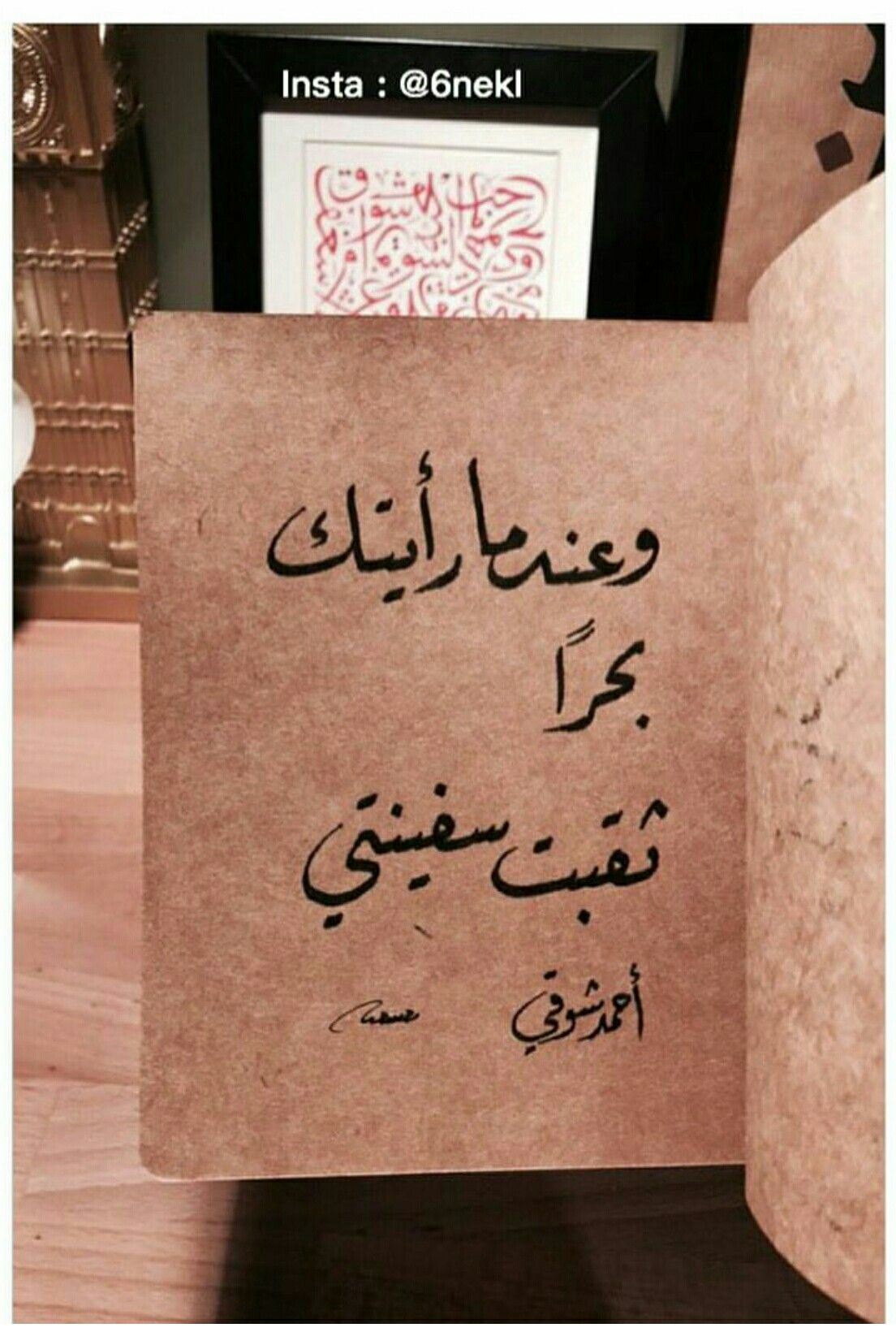 Pin By Sanaa Alomari On Quotes Words Quotes Talking Quotes Arabic Love Quotes