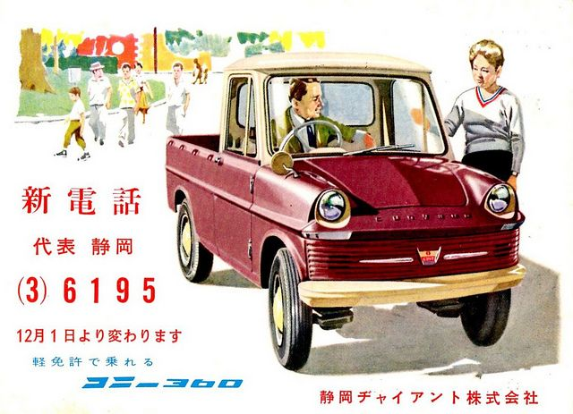 Cony 360 Pickup Truck (Japan; 1960s). Cony was built by Aichi Machine from 1943 to 1965, when the company was acquired by Nissan.