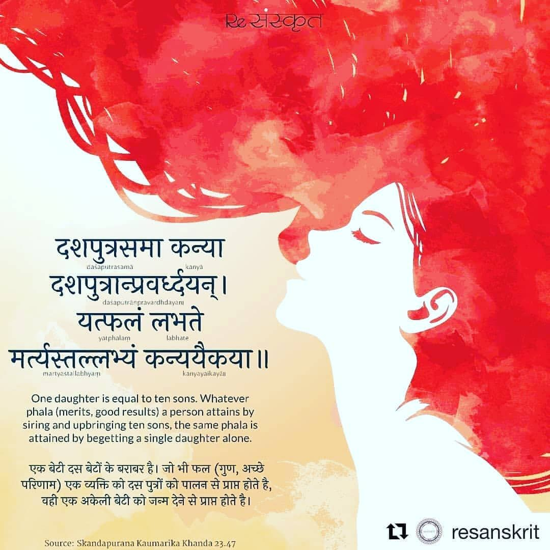Repost Resanskrit Here S To Celebrating The Most Important Aspect Of Our Life On This Women S D Sanskrit Quotes Daughters Day Quotes Respect Women Quotes