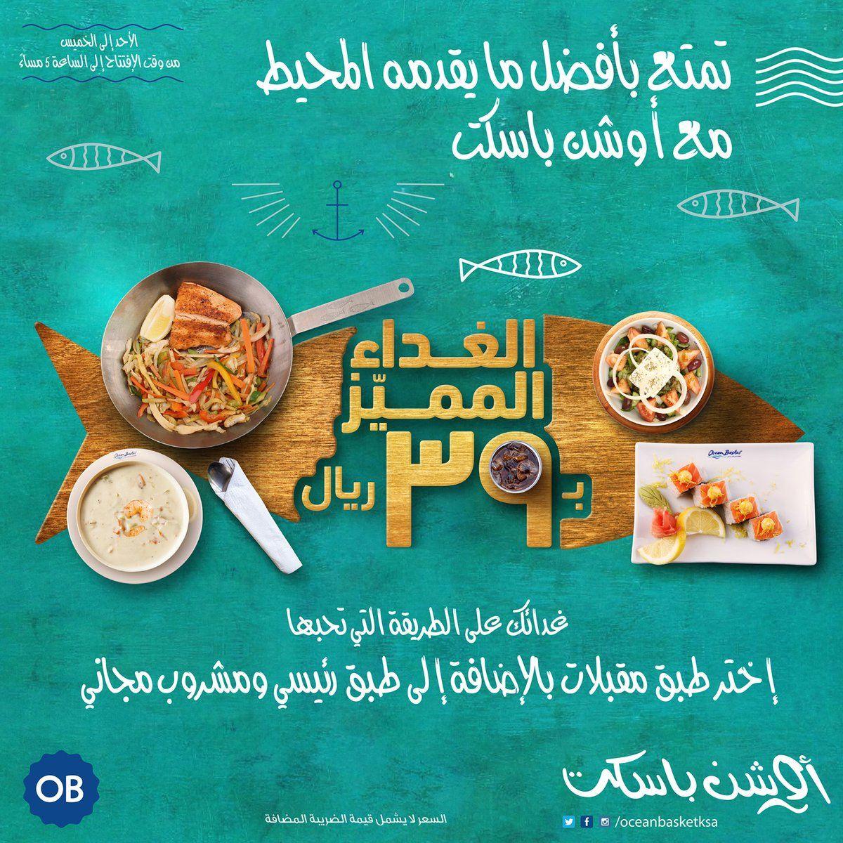 عروض مطعم أوشن باسكت للمأكولات البحرية الرياض عروض 2018 عروض اليوم