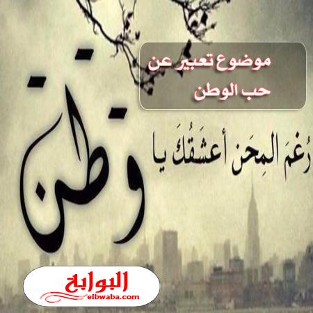 موضوع تعبير عن حب الوطن بالعناصر والمقدمة والخاتمة 2020 Arabic Calligraphy Calligraphy