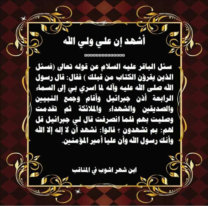 Pin By محمد On أحيو أمرنا