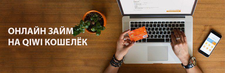 КИВИ, Яндекс Деньги, Контакт. Турбозайм.