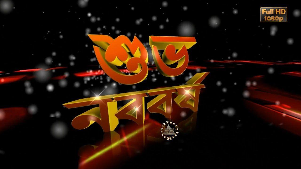 Happy bengali new year 2017wisheswhatsapp videogreetings happy bengali new year 2017wisheswhatsapp videogreetingsanimationpo kristyandbryce Gallery