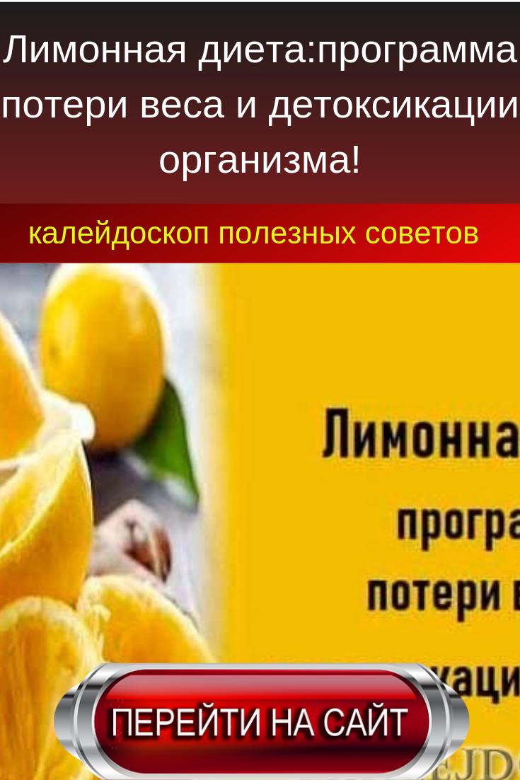Быстрая Лимонная Диета. Быстрое похудение на лимонной диете, меры предосторожности и отзывы