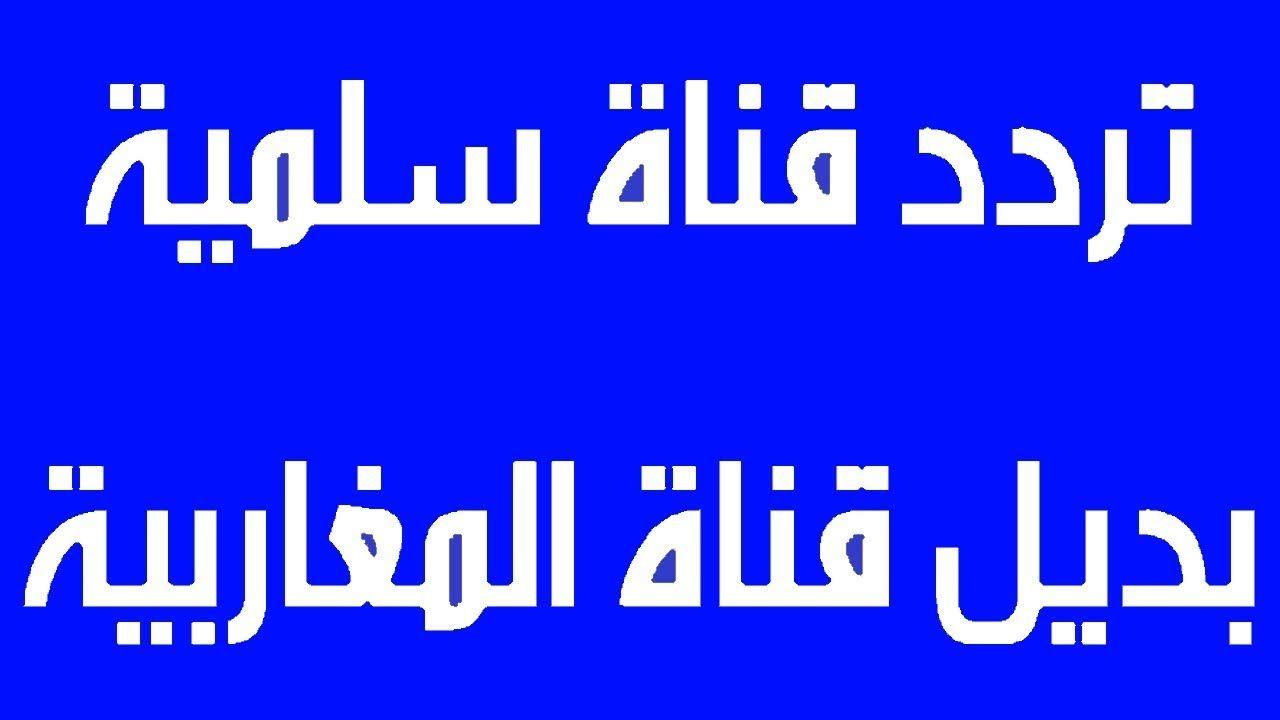 تردد قناة سلمية الجديدة بديل قناة حراك وقناة المغاربية على النايل سات Silmia Tech Company Logos Company Logo Allianz Logo