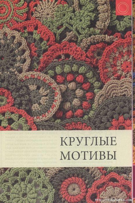 Irish crochet &: TUTORIAL CROCHET ROUND MOTIVES 2 | granny squares ...