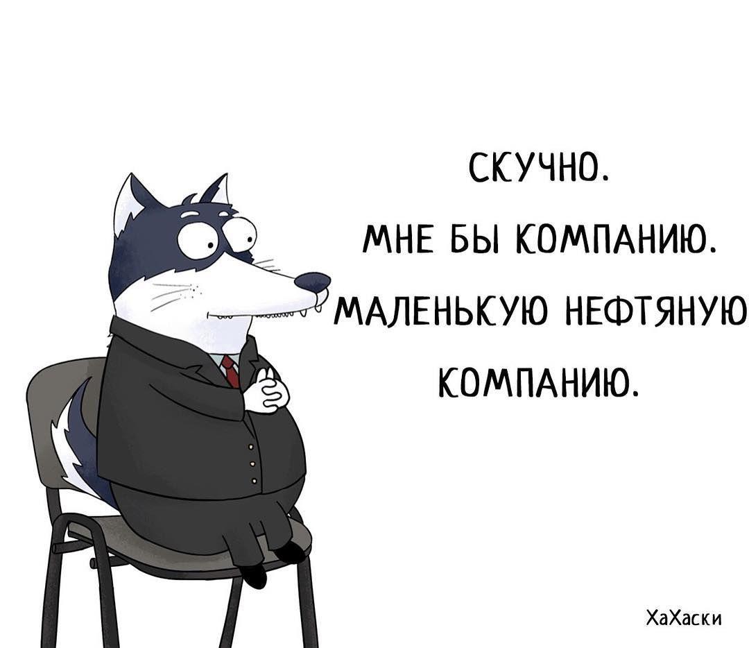 немногие знают, картинки про скуку прикольные волка изображают форменной