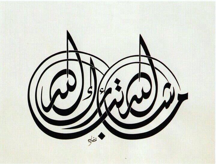 ماشاء الله تبارك الله Islamic Art Calligraphy Arabic Calligraphy Art Calligraphy Art