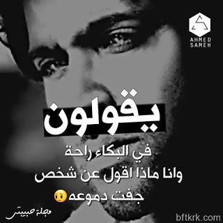 صور حلوه 2020 صور حزينة وكئيبة عن الحزن والندم والألم Movie Quotes Funny Funny Quotes Arabic Funny