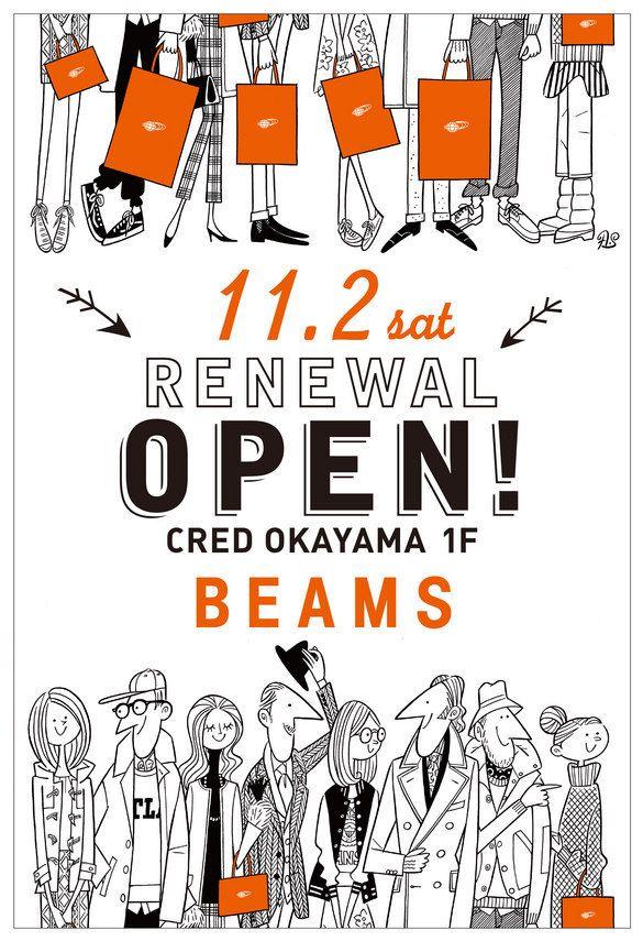 ソリマチアキラ Beams Renewal Open メーデー Graphic Design