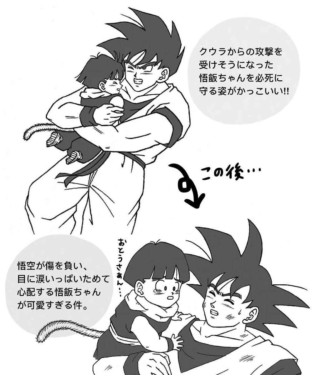 Goku and Gohan♡ protective daddy Goku daddy's baby boy