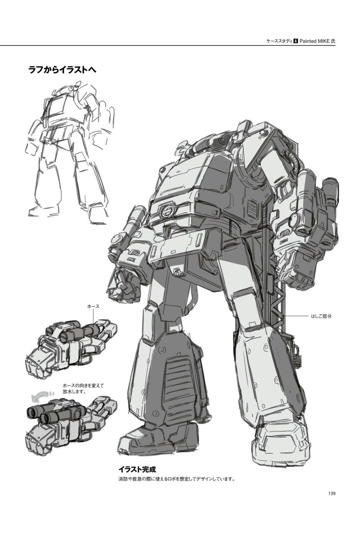 ロボットを描く基本 箱ロボからオリジナルロボまで How To Draw Manga Drawing Robots For Basics From Basic Box Robots To Original R Transformers Design Mechanical Design Sketch Design