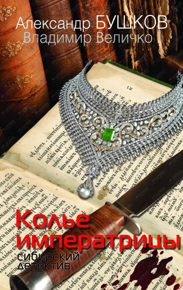 Книга бушкова колье императрицы скачать бесплатно fb2.