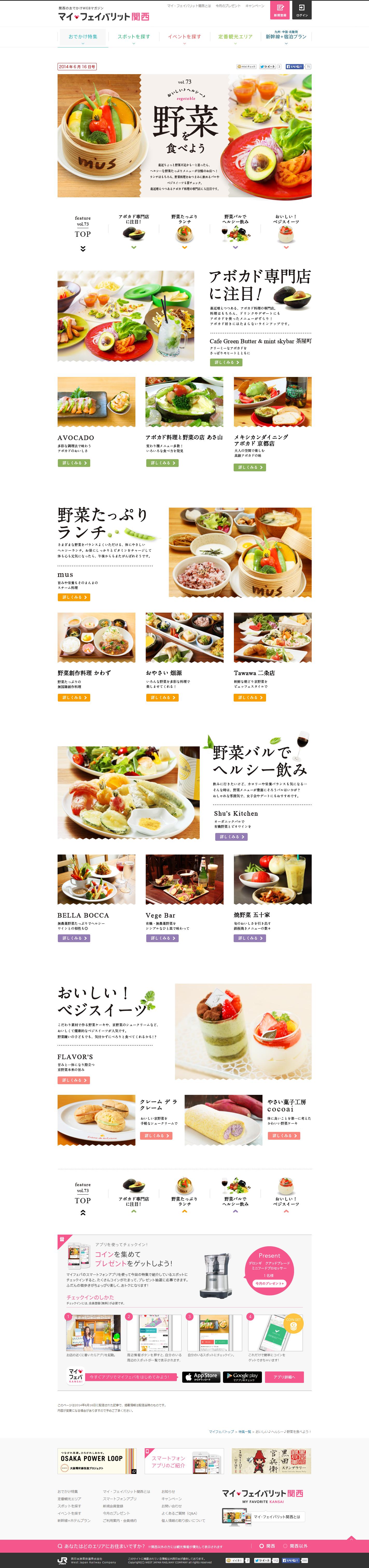【特集Vol.73】おいしい♪ヘルシー♪野菜を食べよう!:マイ・フェイバリット関西.png