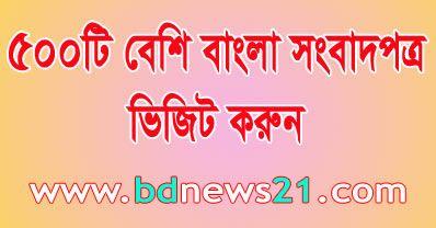 fa25e5c1 Top 500+ Bangla Newspaper and bangla Magazine read from bdnews21.com ...
