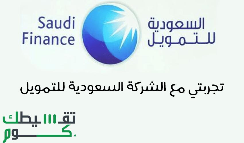 تجربتي مع الشركة السعودية للتمويل وشروطها للتمويل الشخصي Finance Pie Chart Chart
