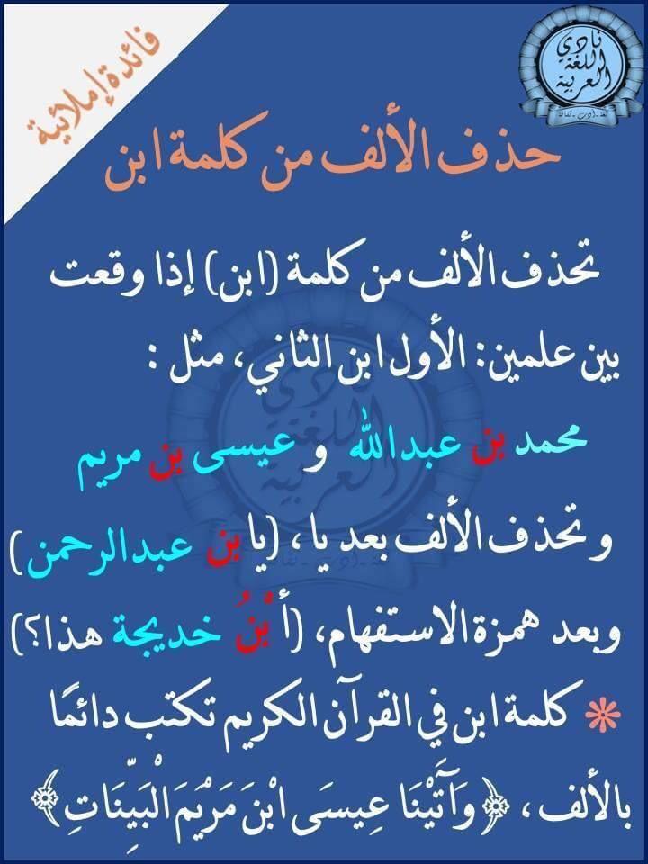 Pin By Torin Torin On فوائد إملائية Learning Arabic Arabic Language Learn Arabic Language