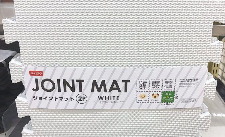 ダイソー 白 黒 ジョイントマット ジョイントマット 100均 ダイソー