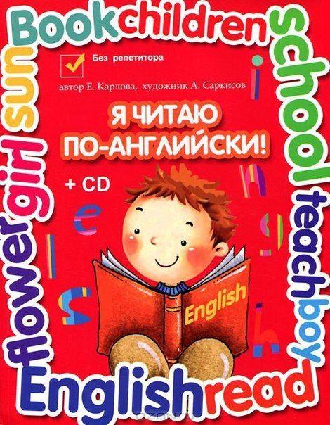 Английский для детей обучение чтению скачать бесплатно курсы онлайн обучения бесплатно с сертификатом закупки
