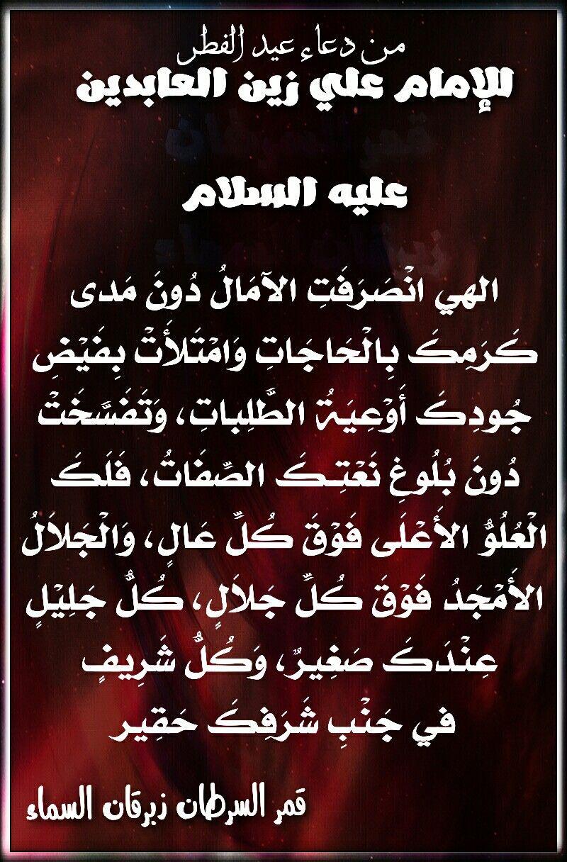 Pin By صياح الحمصي On الإمام علي زين العابدين عليه السلام Ali Quotes Imam Ali Quotes Quotes