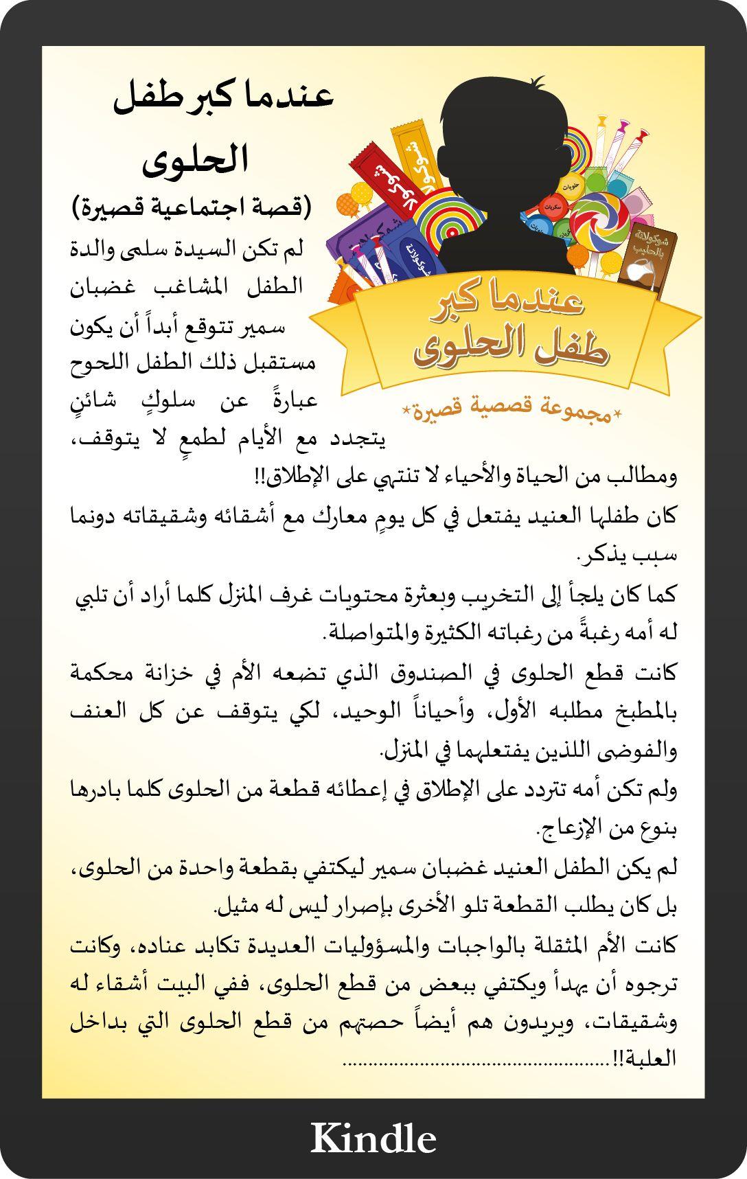 عندما كبر طفل الحلوى مجموعة قصصية قصيرة Kindle Reading Kindle App Amazon Books