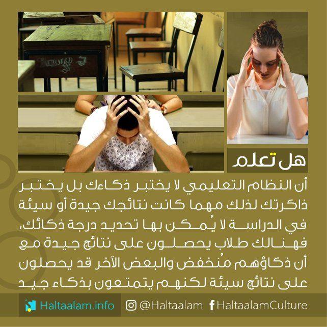 هل تعلم Haltaalam Twitter Knowledge Quotes Life Facts Funny Arabic Quotes