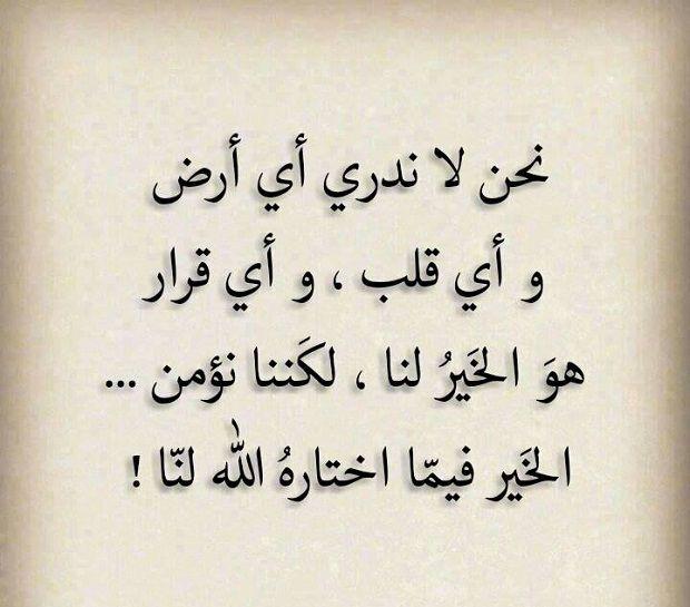الخير فيما اختاره الله لنا Islamic Quotes Quotes Words