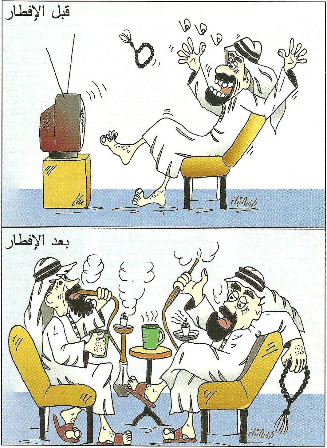 كاريكاتيرأحوال بعض الصائمين بريشة رافد الصباغ مجلة منار الإسلام رمضان 1425 هـ Fictional Characters Comics Character