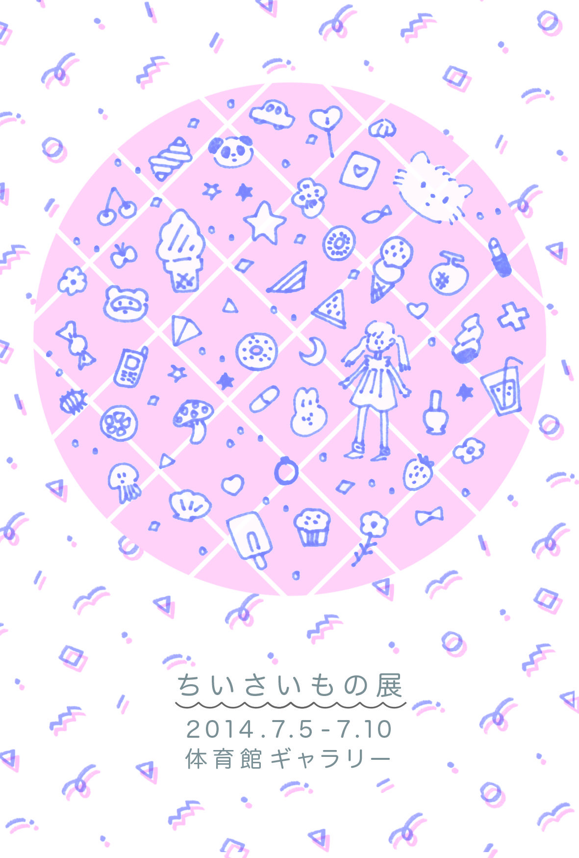 ちいさいもの展DM / 2014