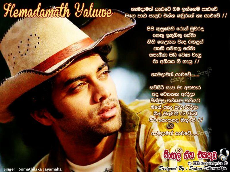 Hd Lyrics Hamadamath Yaluwe Sinhala Lyrics Pinterest