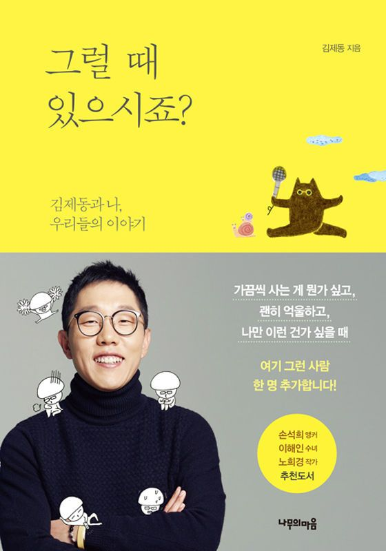 Sometimes do you? 그럴 때 있으시죠? by Korean MC Kim Je Dong Essay Book Korean Edition