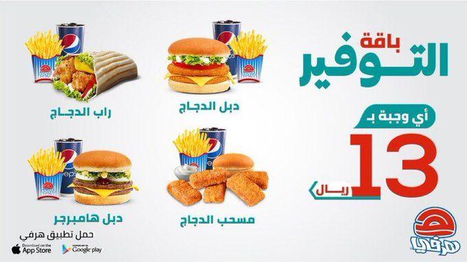 عروض المطاعم عرض مطعم هرفي علي وجبات باقة التوفير بـ 13 ريال سعودي عروض اليوم App Store Google Play Food Breakfast