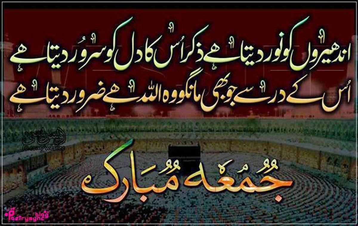 poetry jumma mubarak urdu images for facebook status jumma