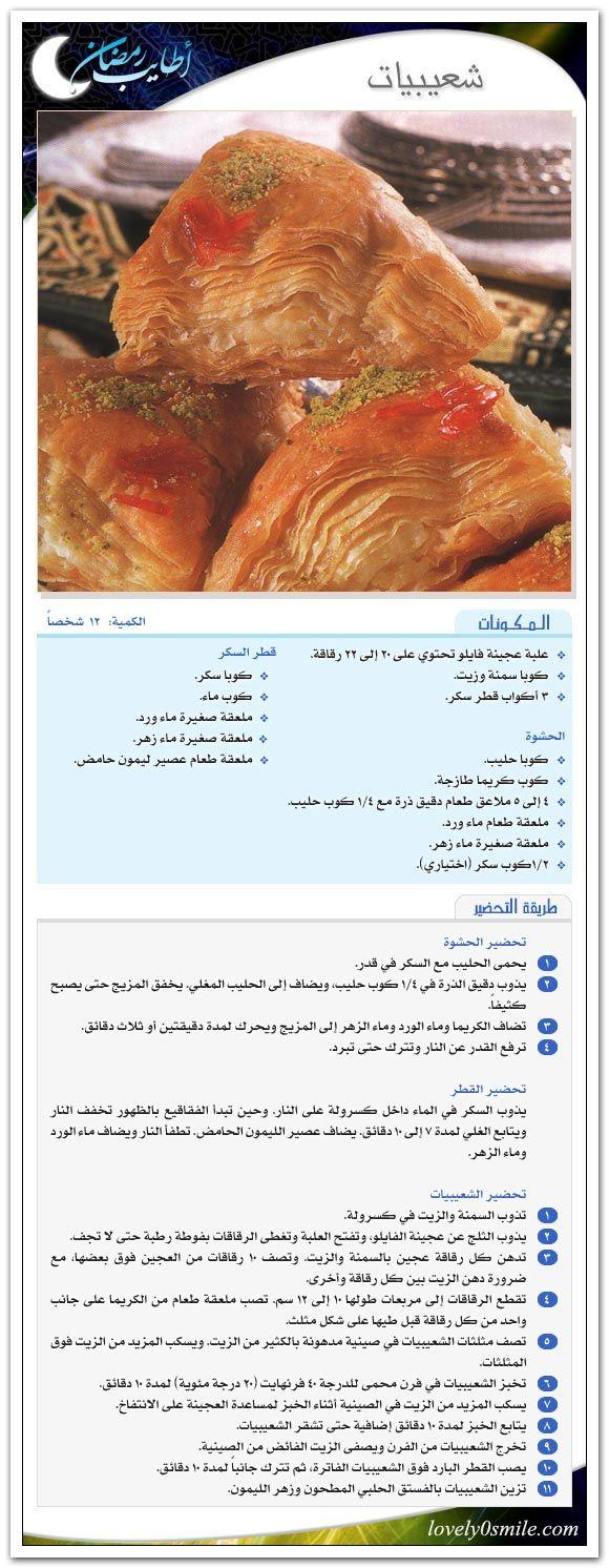 Pin By Faten Dishes On Ramadan Dessert Ramadan Desserts Food Network Recipes Ramadan Recipes