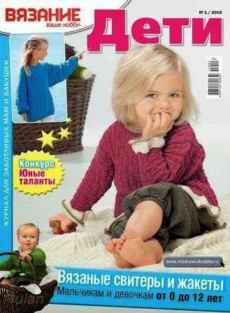 Журнал вязание мое хобби дети 822