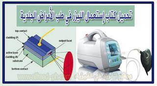 تحميل كتاب إستعمال الليزر في طب الأمراض الجلدية Pdf Super Android Medicine Toy Car