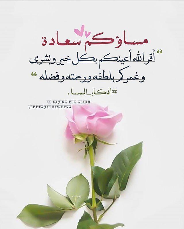 Pin By Oumaima Id On مساء الخير Good Morning Arabic Evening Greetings Morning Greeting