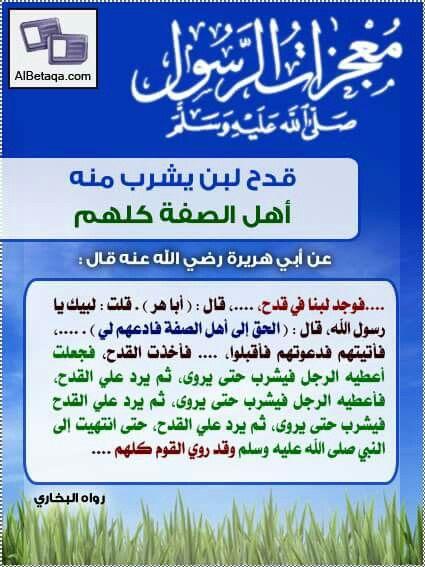 Pin By Fouad Rais On معجزات مع النبي الكريم Islam Hadith Ios Messenger