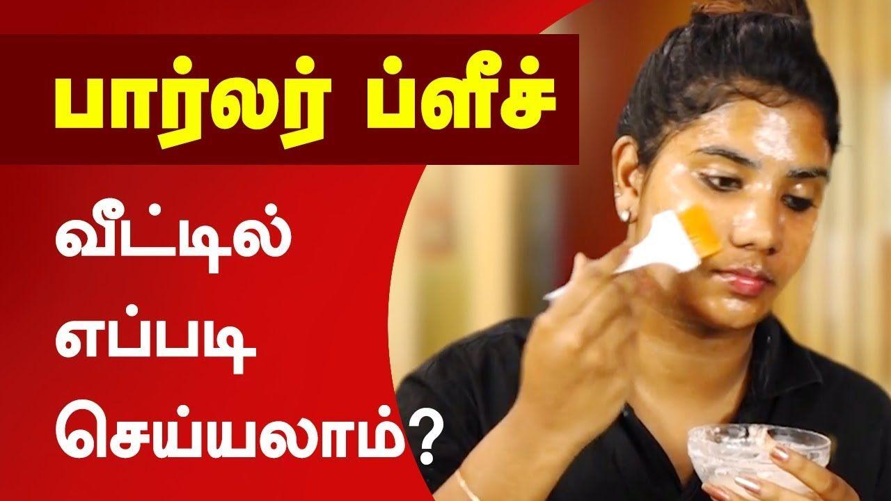 How To Bleach Face At Home Tamil Beauty Tv Skin Bleaching Bleach Face